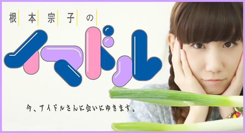 根本宗子の今、アイドルさんに会いにゆきます。 vol.1 ×プールイ(前編)
