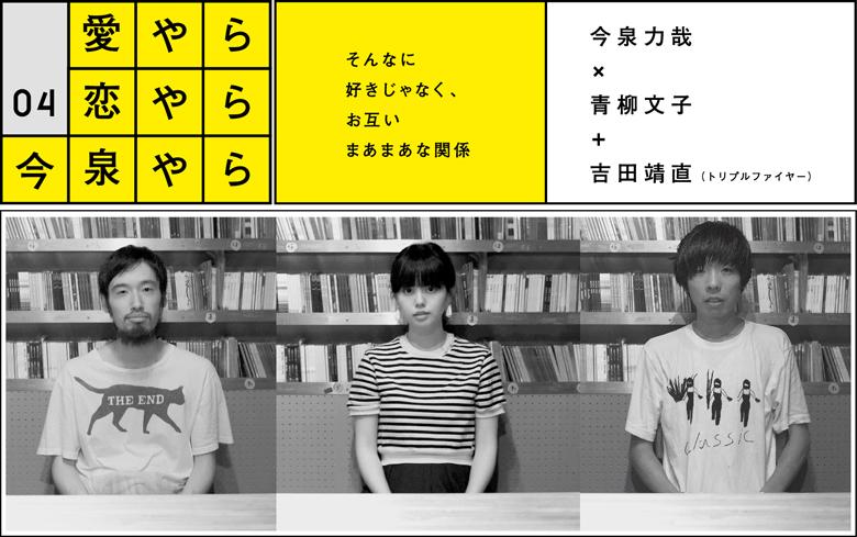 愛やら恋やら今泉やら vol.4  今泉力哉×青柳文子+吉田靖直(前編)
