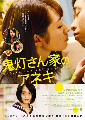 hozuki_flyer