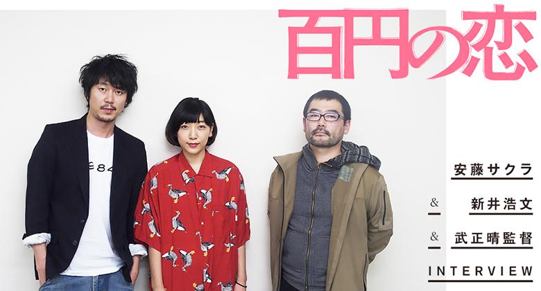 『百円の恋』 安藤サクラ & 新井浩文 & 武正晴監督インタビュー