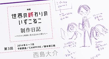 izukomaking_bnr-03-1