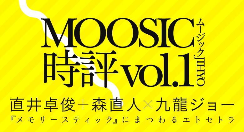 MOOSIC時評 vol.1 直井卓俊+森直人×九龍ジョー