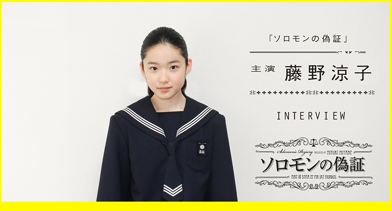 『ソロモンの偽証』主演 藤野涼子 インタビュー