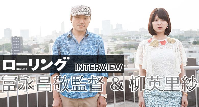 『ローリング』 冨永昌敬監督 & 柳英里紗 インタビュー