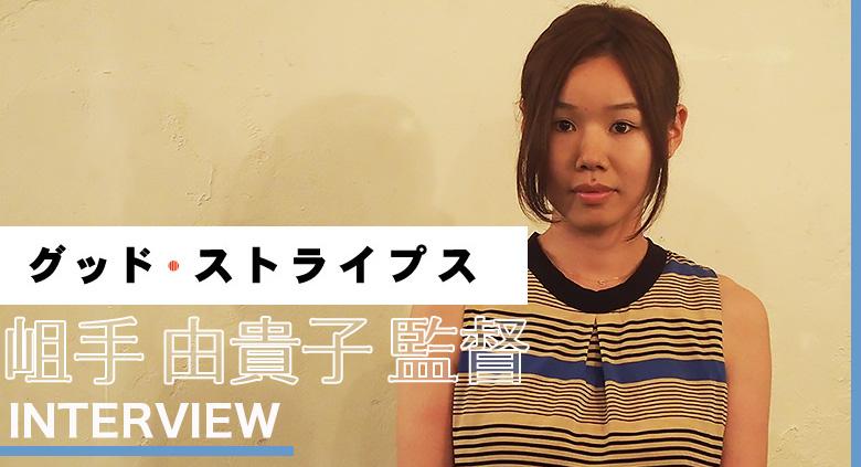 『グッド・ストライプス』 岨手由貴子監督 インタビュー