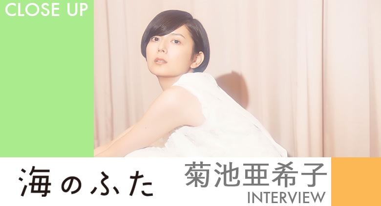 『海のふた』主演 菊池亜希子インタビュー