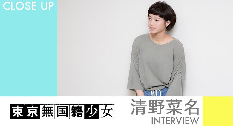 『東京無国籍少女』主演 清野菜名 インタビュー