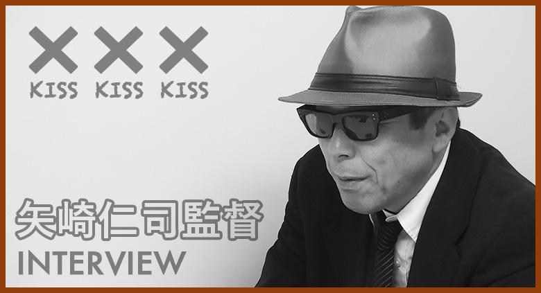『xxx KISS KISS KISS』 矢崎仁司監督 インタビュー