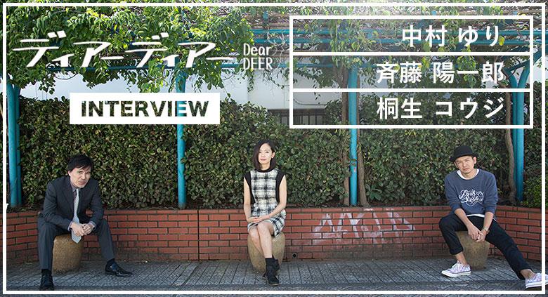 『ディアーディアー』中村ゆり & 斉藤陽一郎 & 桐生コウジ インタビュー