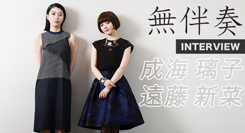 『無伴奏』 成海璃子 & 遠藤新菜 インタビュー