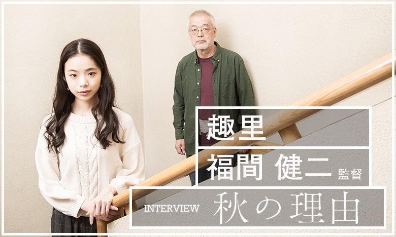 『秋の理由』趣里 & 福間健二監督 インタビュー