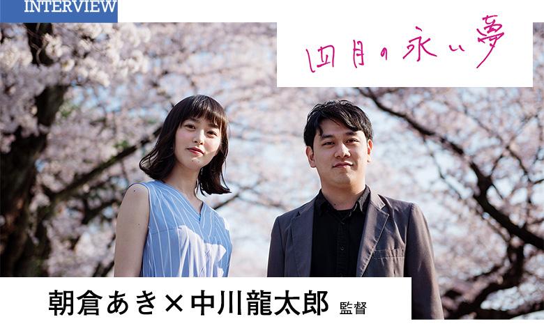 『四月の永い夢』 朝倉あき & 中川龍太郎監督 インタビュー