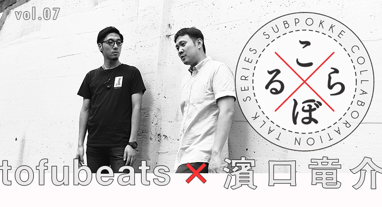 Collaboration Talk Series vol.7  tofubeats × 濱口竜介